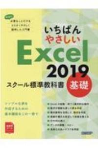 いちばんやさしいExcel2019 スクール標準教科書 基礎