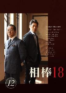 権野元『相棒 season18』