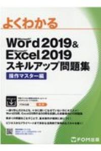 『よくわかるWord2019&Excel2019スキルアップ問題集 操作マスタ』富士通エフ・オー・エム