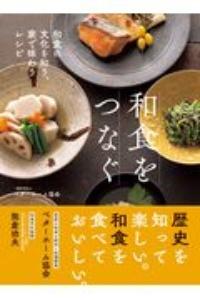 ベターホーム協会『和食をつなぐ 和食の文化を知り、家で味わうレシピ』