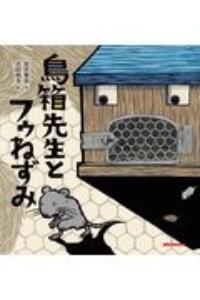 『鳥箱先生とフゥねずみ』宮沢賢治