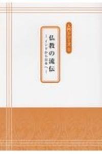 大日蓮出版『仏教の流伝 インドから日本へ』