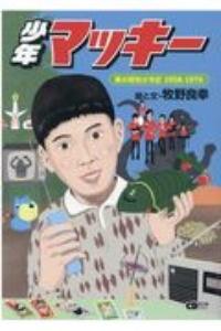 牧野良幸『少年マッキー 僕の昭和少年記1958ー1970』