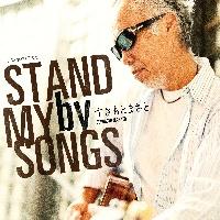 すぎもとまさと『Stand by my Songs』
