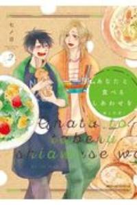 七ノ日『あなたと食べるしあわせを-槇と花澤-』
