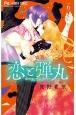 恋と弾丸(6)