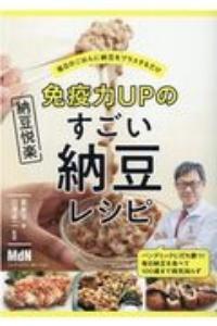 白澤卓二『免疫力UPのすごい納豆レシピ 毎日のごはんに納豆をプラスするだけ』