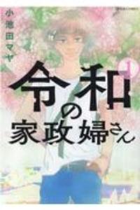 小池田マヤ『令和の家政婦さん』