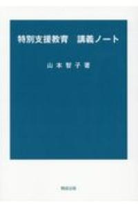 山本智子『特別支援教育講義ノート』