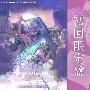 ファイアーエムブレム 風花雪月 オリジナル・サウンドトラック