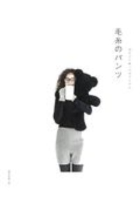 朝日新聞出版『冷えとりアイテム 毛糸のパンツ』