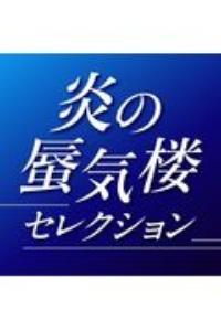 桑原水菜『炎の蜃気楼セレクション』