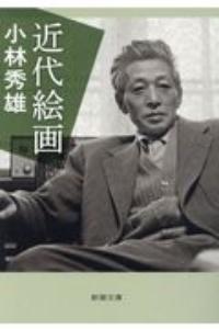 小林秀雄『近代絵画』