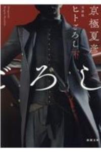 京極夏彦『ヒトごろし<文庫版>』