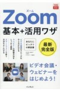 Zoom基本+活用ワザ 最新完全版
