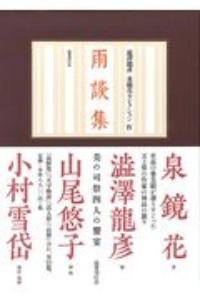 澁澤龍彦『雨談集 澁澤龍彦 泉鏡花セレクション4』