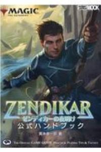 『マジック:ザ・ギャザリング ゼンディカーの夜明け 公式ハンドブック』真木孝一郎