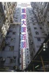 重慶大厦百景