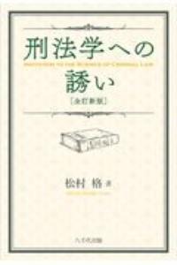 松村格『刑法学への誘い(全訂新版)』