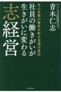 青木仁志『社員の働きがいが生きがいに変わる志経営』