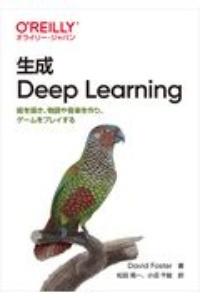 デイヴィッド・フォスター『生成 Deep Learning 絵を描き、物語や音楽を作り、ゲームをプレイする』