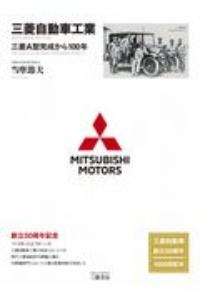 三菱自動車工業 三菱A型完成から100年
