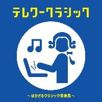 オーケストラMAP'S『テレワークラシック ~はかどるクラシック音楽集~』
