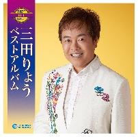 三田りょうベストアルバム