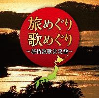 旅めぐり歌めぐり~旅情演歌決定盤~