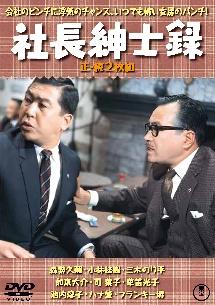 社長紳士録(正・続)