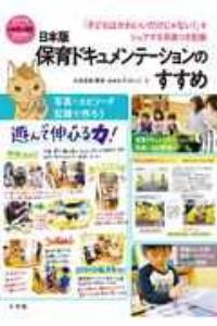 大枝桂子『日本版保育ドキュメンテーションのすすめ 「子どもはかわいいだけじゃない!」をシェアする写真つき記録』