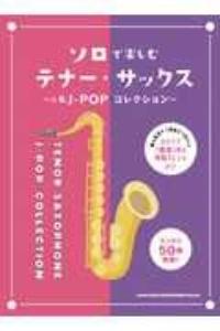 ソロで楽しむテナー・サックス~人気JーPOPコレクション~