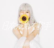 兼松衆『日本元気女歌手』