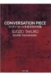 立川直樹『CONVERSATION PIECE ロックン・ロールを巡る10の対話』