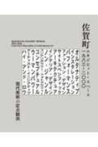 安斎重男『佐賀町エキジビット・スペース 1983―2000 現代美術の定点観測』