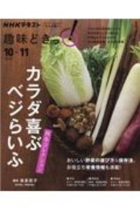 日本放送協会『カラダ喜ぶベジらいふ 秋冬コレクション』