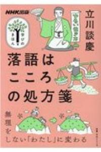 立川談慶『落語はこころの処方箋 NHK出版 学びのきほん』