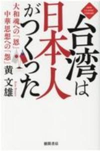 台湾は日本人がつくった 大和魂への「恩」 中華思想への「怨」