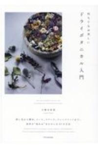 小野木彩香『朽ちてなお美しい ドライボタニカル入門』