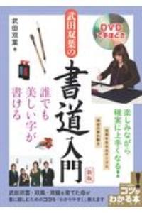 DVDで手ほどき 武田双葉の書道入門 誰でも美しい字が書ける 新版