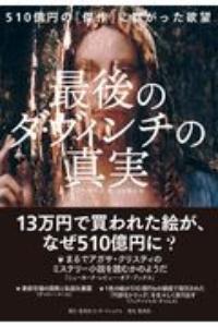 上杉隼人『最後のダ・ヴィンチの真実 510億円の「傑作」に群がった欲望』