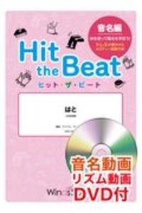 Hit the Beat はと音名学習編 リズム・音名動画DVD付