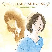 日高のり子『Noriko Hidaka All Time Best ~40 Dramatic Songs~』