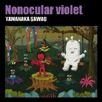 山中さわお『Nonocular violet』