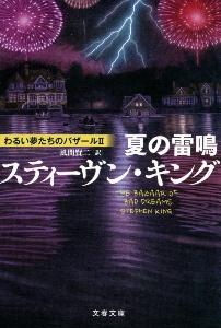 白石朗『夏の雷鳴 わるい夢たちのバザール2』