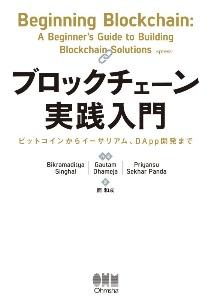 『ブロックチェーン実践入門 ビットコインからイーサリアム、DApp開発まで』面和成