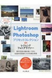Lightroom&Photoshop プリセットコレクション レジェンドフォトグラファー (1)