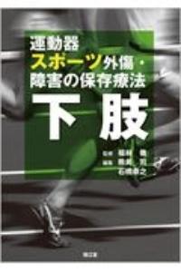『運動器スポーツ外傷・障害の保存療法 下肢』福林徹