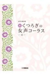 女声三部合唱 新・くつろぎの女声コーラス~糸~