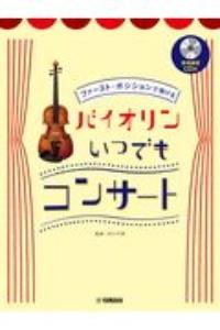 村川千尋『ファーストポジションで弾けるバイオリンいつでもコンサート 参考練習CD付』